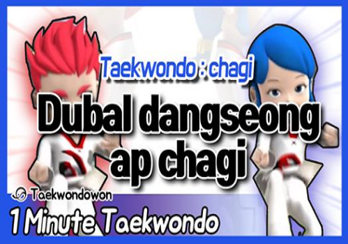 Dubaldangseong ap chagi l Learn Taekwondo in 1 Minute